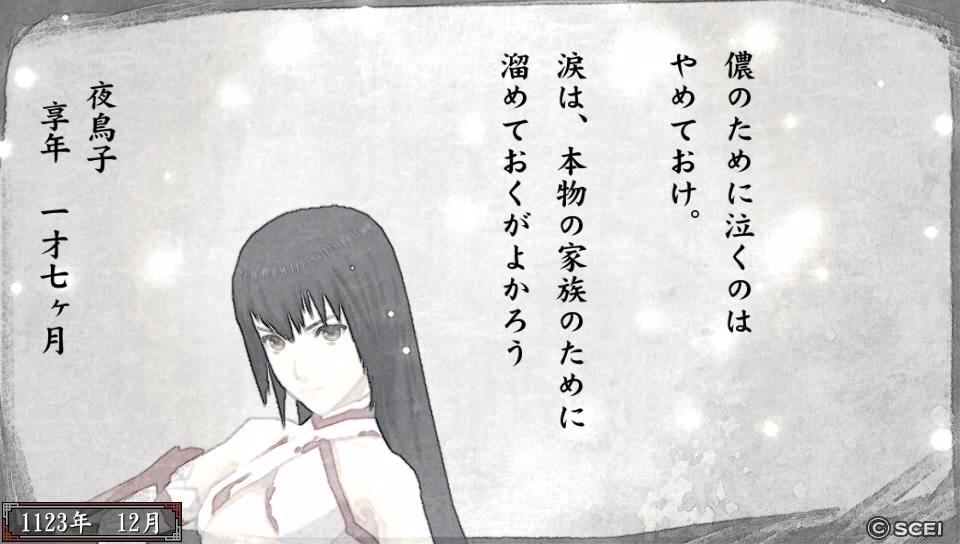 俺屍2_20140721_231637
