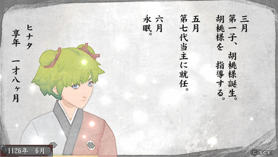 俺屍2_20140726_074407