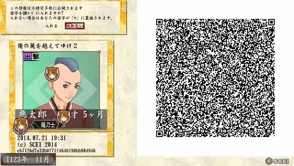 俺屍2_20140721_193204