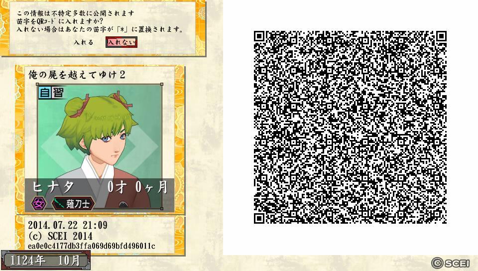 俺屍2_20140722_210928