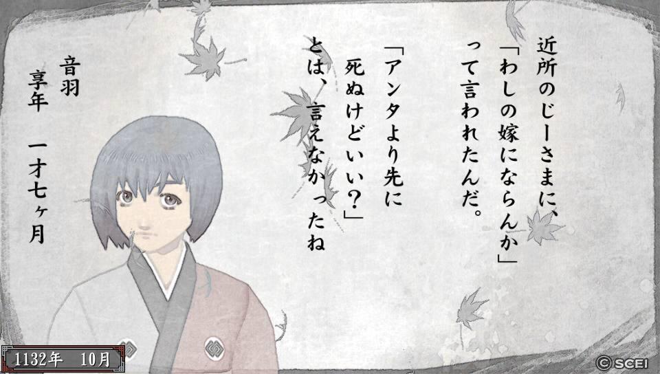俺屍2_20140812_070538