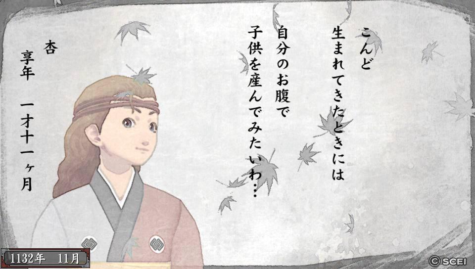 俺屍2_20140812_074538