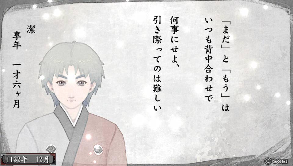 俺屍2_20140812_194035