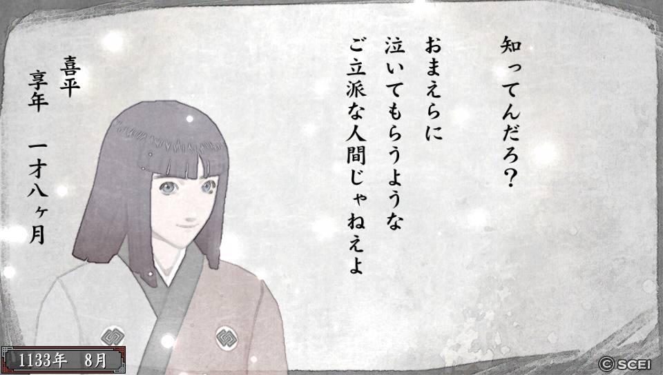 俺屍2_20140813_175548