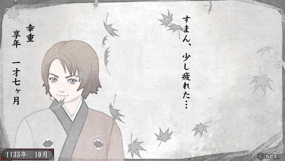 俺屍2_20140813_213101