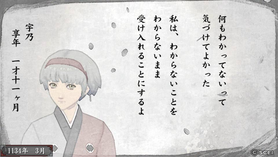 俺屍2_20140814_203549