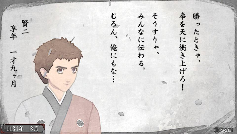 俺屍2_20140814_203705