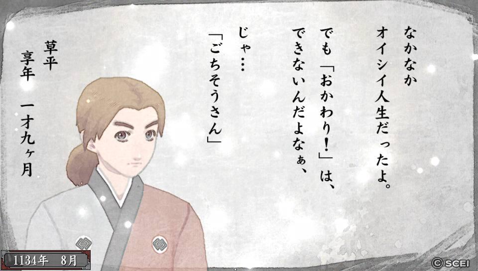 俺屍2_20140815_191752