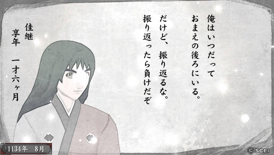 俺屍2_20140815_194727