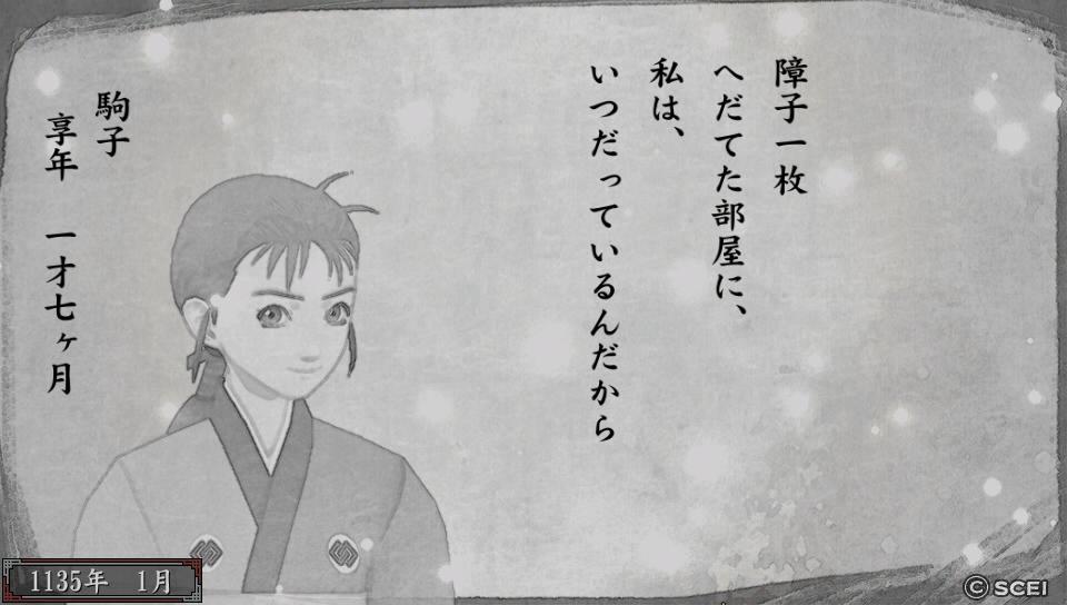 俺屍2_20140816_072036