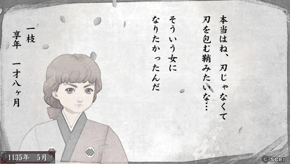 俺屍2_20140816_133724