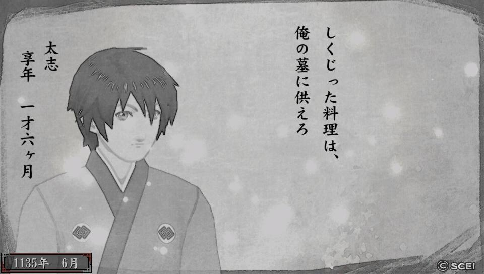 俺屍2_20140816_143401