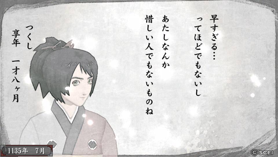 俺屍2_20140816_145337