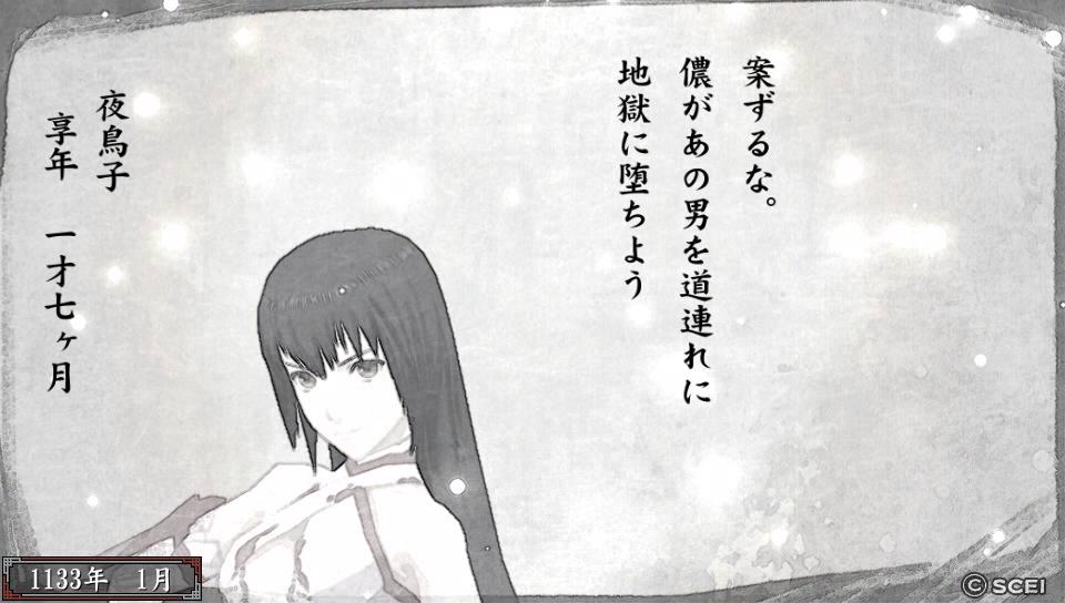 俺屍2_20140812_204440