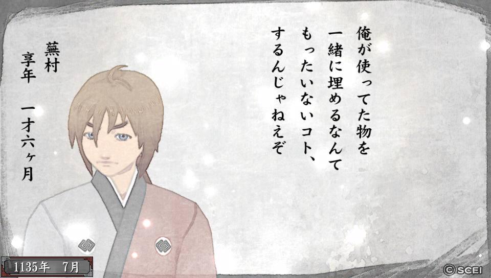 俺屍2_20140816_145406