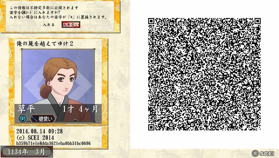 俺屍2_20140814_092839
