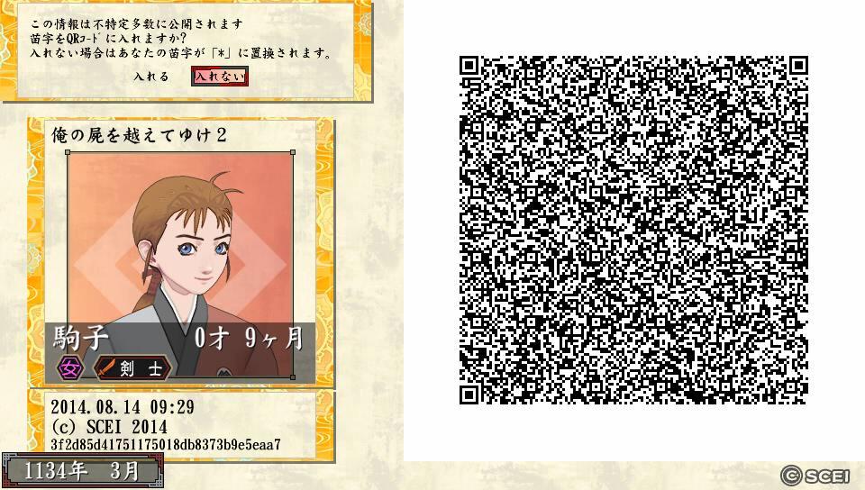 俺屍2_20140814_092952