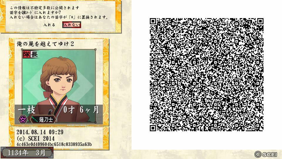 俺屍2_20140814_092959
