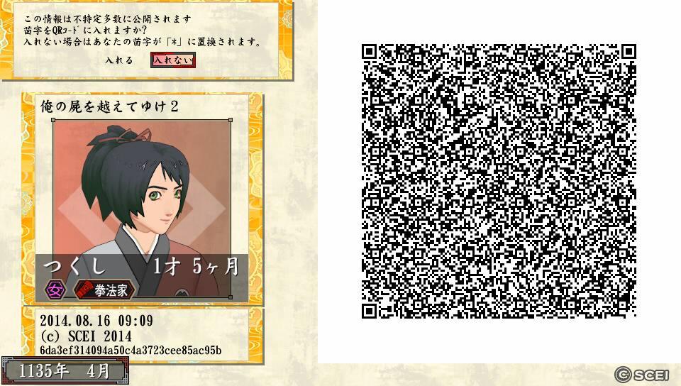 俺屍2_20140816_090926
