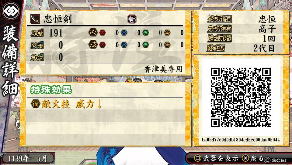 俺屍2_20140822_200211