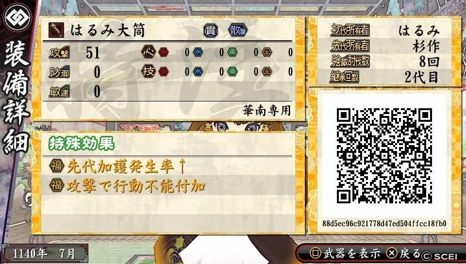 俺屍2_20140823_233344