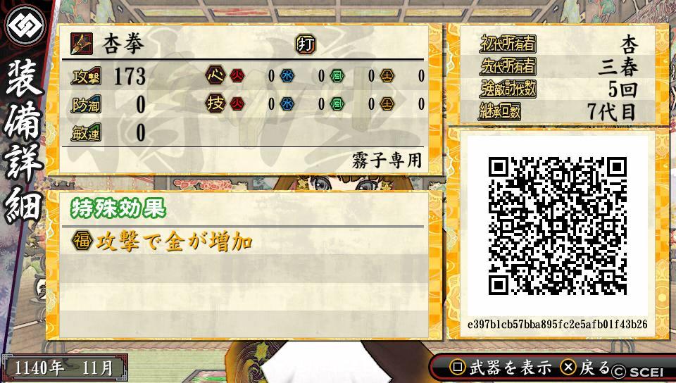 俺屍2_20140824_124741