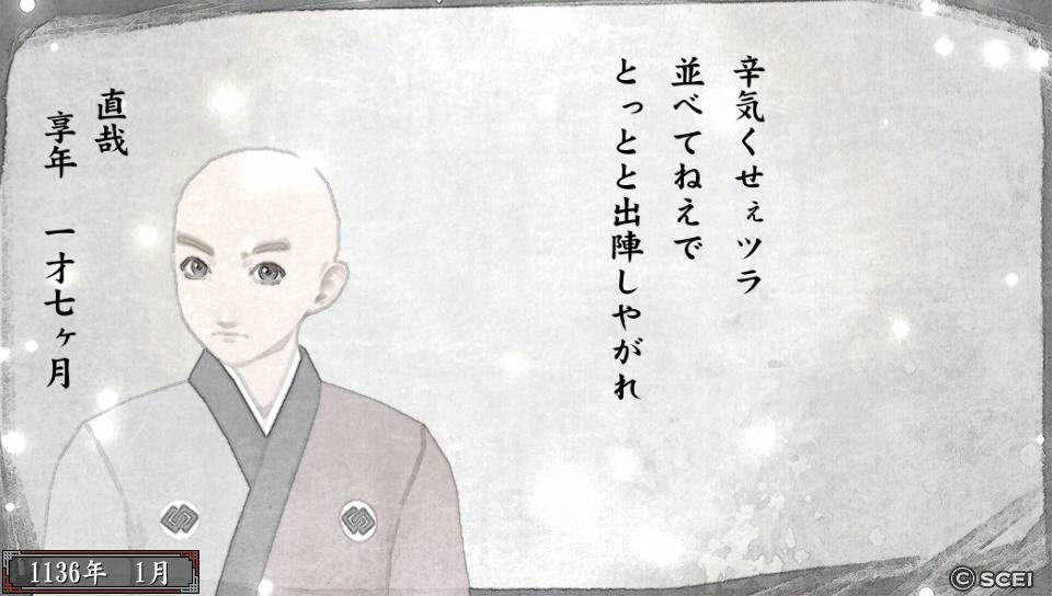 俺屍2_20140817_191144