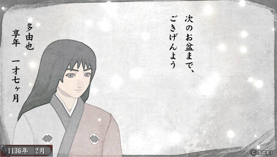 俺屍2_20140817_200753