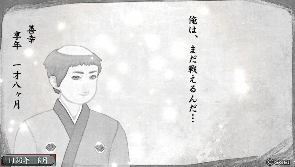 俺屍2_20140818_122305