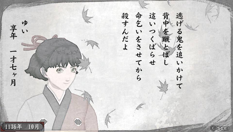俺屍2_20140818_184303