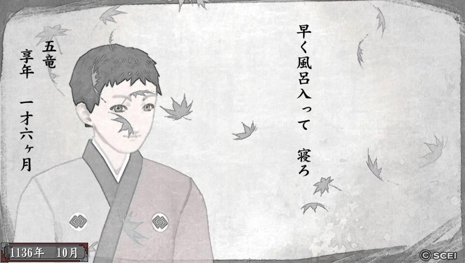 俺屍2_20140818_184409