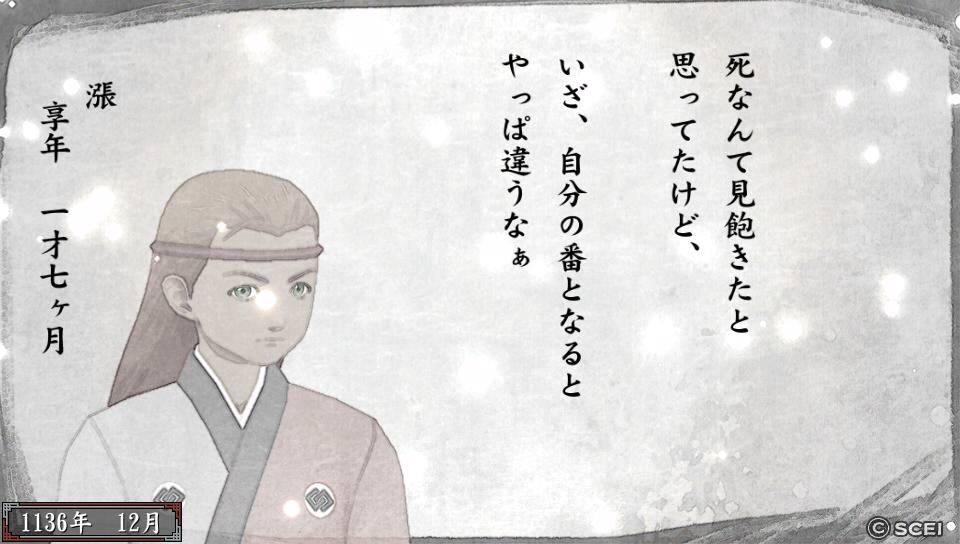 俺屍2_20140818_191810