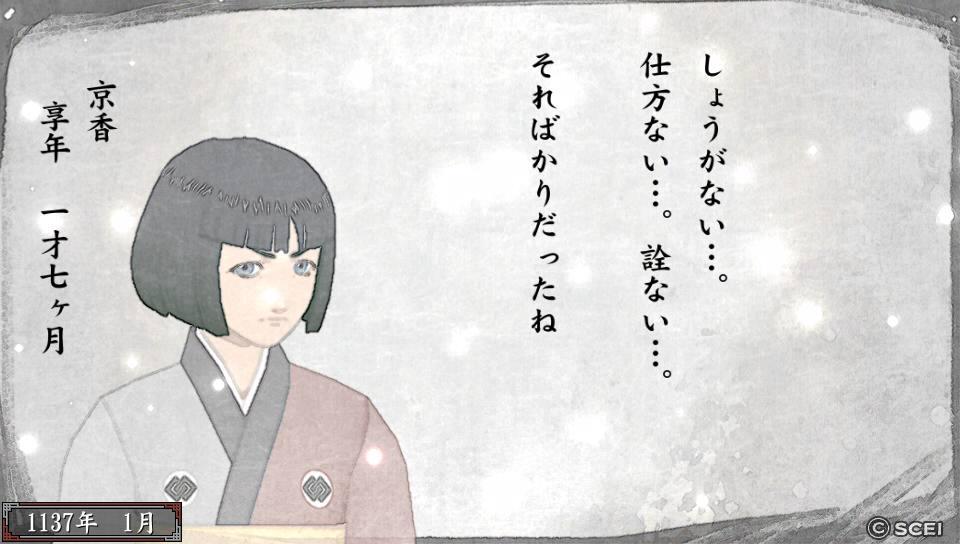 俺屍2_20140818_214930