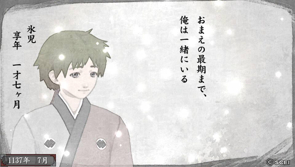 俺屍2_20140819_204131