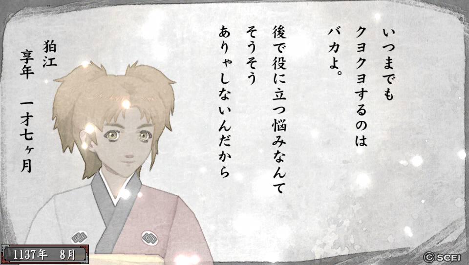 俺屍2_20140819_223334