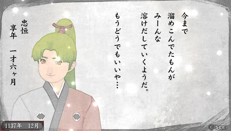 俺屍2_20140820_185626