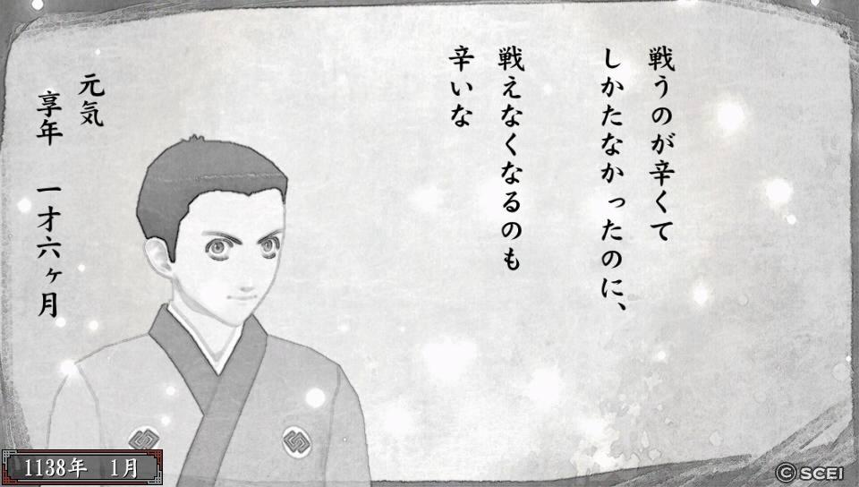 俺屍2_20140820_190120
