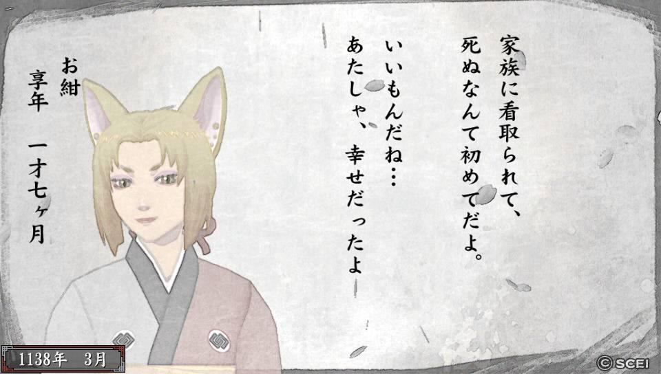 俺屍2_20140821_072145