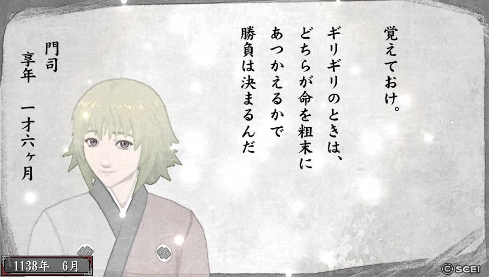 俺屍2_20140821_193833