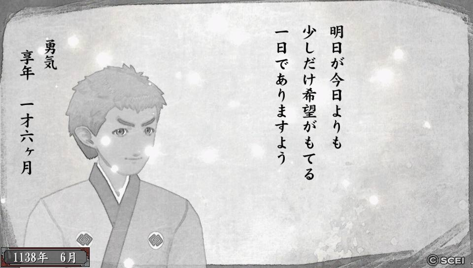 俺屍2_20140821_193907