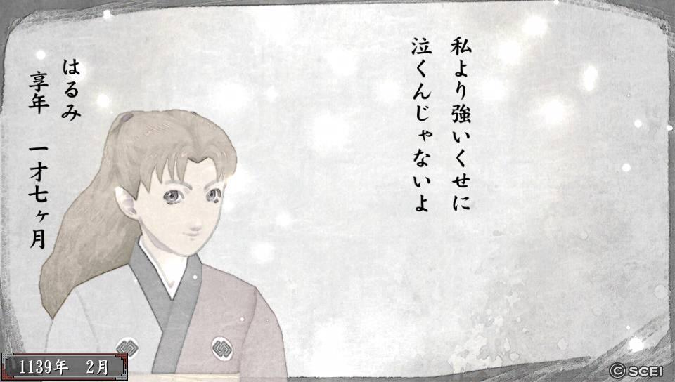 俺屍2_20140822_173745