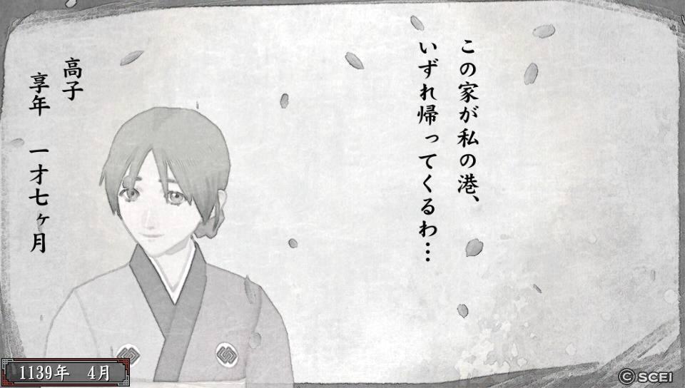俺屍2_20140822_200108