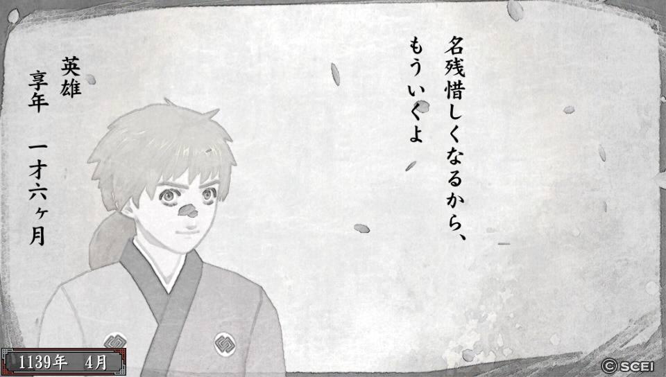 俺屍2_20140822_200137