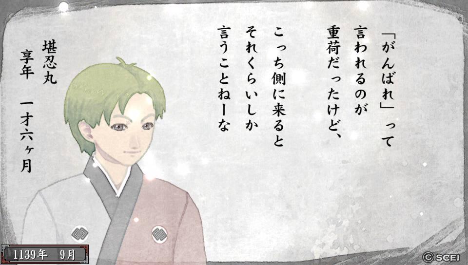 俺屍2_20140823_074343