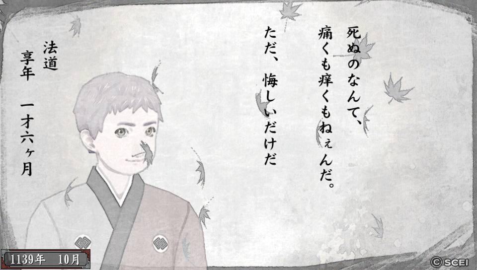 俺屍2_20140823_074804