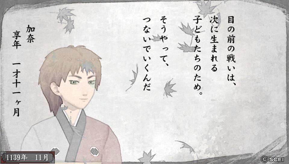 俺屍2_20140823_093410
