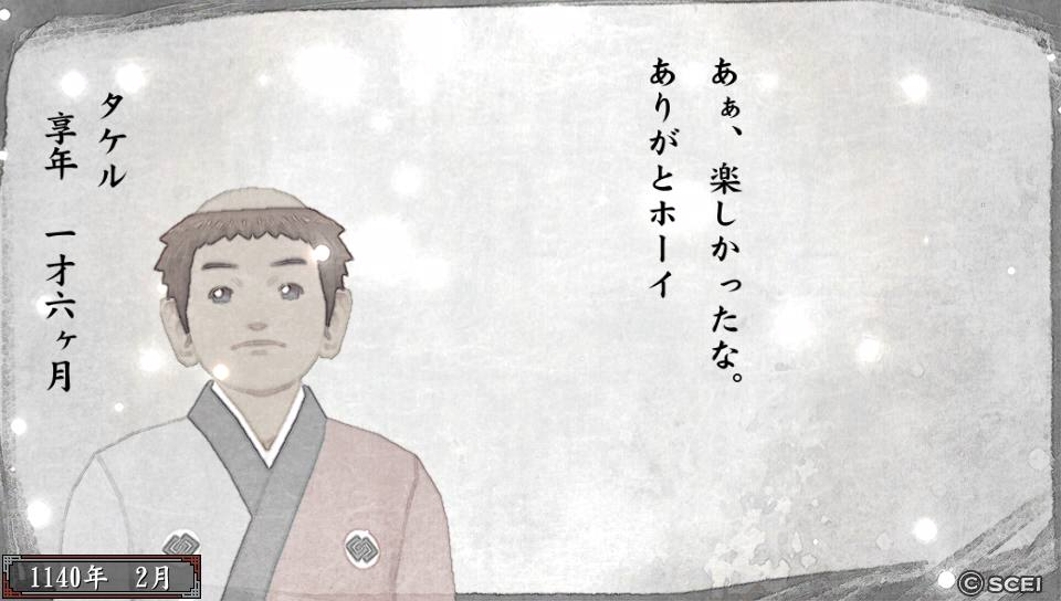 俺屍2_20140823_204802