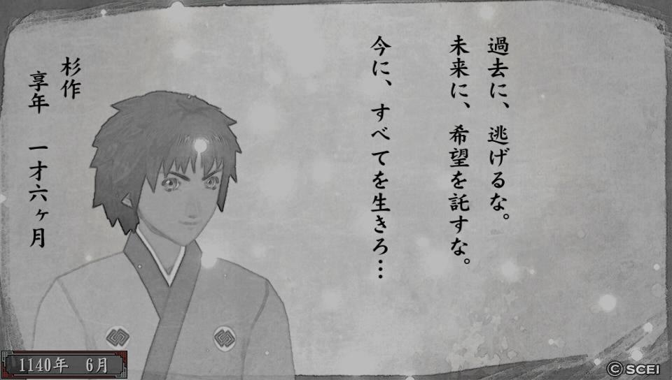 俺屍2_20140823_233314