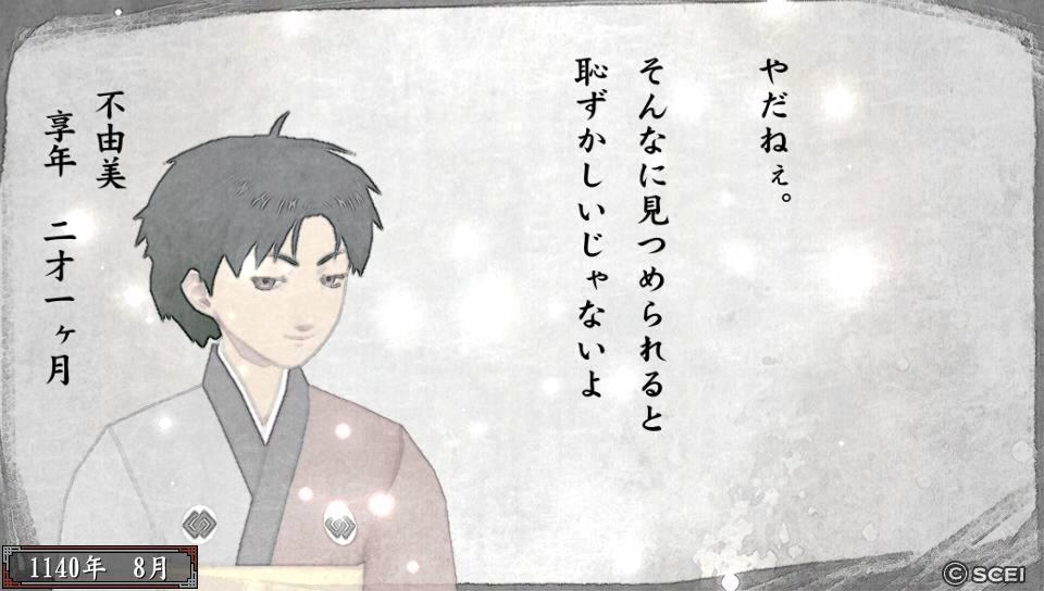 俺屍2_20140824_092349