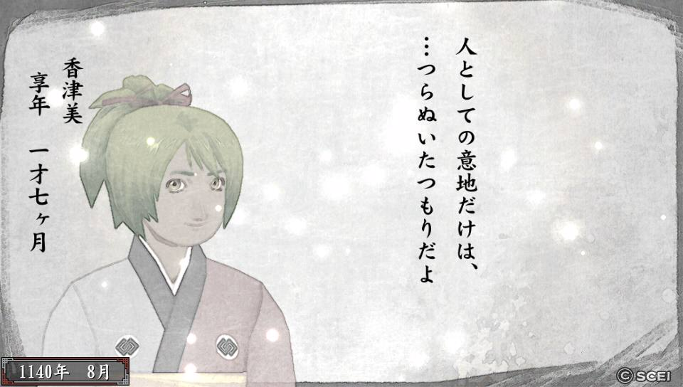 俺屍2_20140824_092436